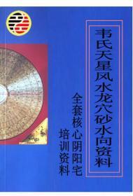 天星地理学韦氏天星风水内部资料龙穴砂水向阴阳宅培训资料全书