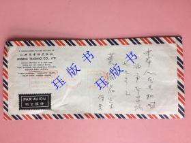名人信札:实寄封,邮资是红色戳记,上海,日本大坂,两通2页,英文,提到民国时候的保险