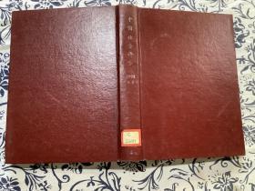 中国社会科学 1993年 4-6期 精装合订本
