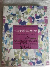 正版有塑封 心理学与生活(第19版)