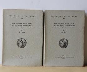 1952年 纳西族的那迦崇拜及其有关仪式 共2册  The Na-Khi Naga Cult and Related Ceremonies (2 Volumes). Serie Orientale Roma. IV. 英文版  J.F. Rock 编著  16开平装本 重约2.5公斤