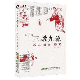 旧中国三教九流:艺人、妓女、嫖客 、乞丐、土匪、赌徒(全2册