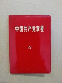 中国共产党章程【九大党章】(128开袖珍本,红塑套精装。内页毛泽东和林彪像2页,毛主席语录及林彪语录题词完整,1969年5月出版印刷)