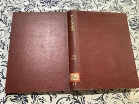 中山大学学报 1991年1-4期 精装合订本