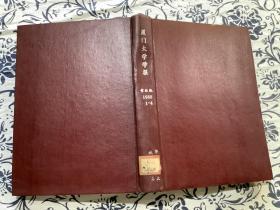 厦门大学学报  1988 1-4 精装合订本