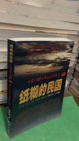 纸糊的民国:中华民国30年的风雨往事(中) /易存安 著 / 红旗出版社9787505120068