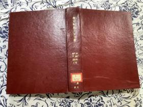 华中师范大学学报.哲学社会科学版 1989年1-6期 精装合订本