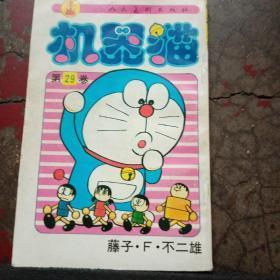 机器猫{第29卷)