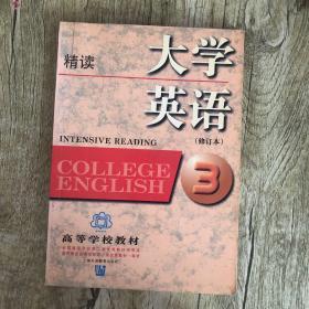 大学英语精读-(3):精读第3册