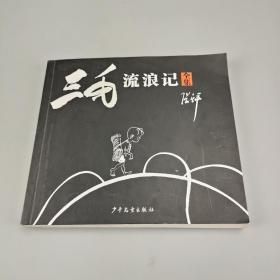 三毛流浪记(全集)【作者张乐平等人联合签名本, 有铃印】