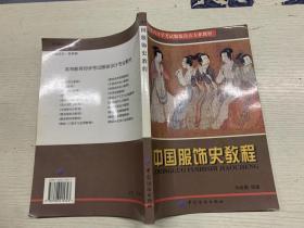中国服饰史教程