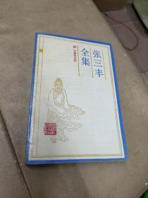 《张三丰全集》90年1版1印品好