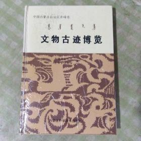 中国内蒙古自治区赤峰市:文物古迹博览(精装)