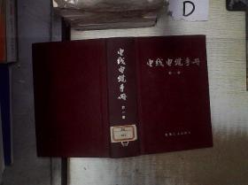 电线电缆手册 第一册