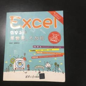 正版现货 Excel效率手册:早做完,不加班