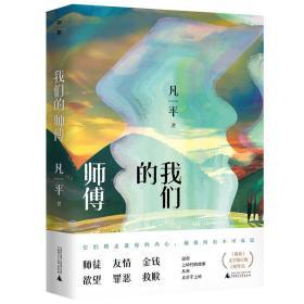 中国当代小说:我们的师傅(精装)(《收获》文学排行榜上榜作品)
