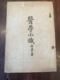 民国旧书 《医学小识 》中华民国十八年十二月初版