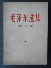 毛泽东选集:第五卷  (32开、1977年广东1版1印)