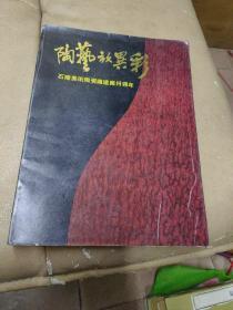 《陶艺放异彩》(石湾美术陶瓷厂建厂30年)1956一1986  有水迹等,品见图