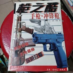 手枪·冲锋枪