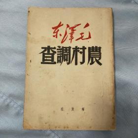 农村调查,毛泽东,解放社1949年5月出版。品如图