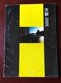 天象2005 创刊号