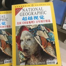 美国《国家地理》百年图片精选