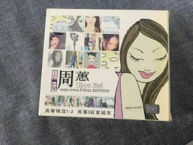 3CD  周蕙 精选1,2,3 套装 拆封 美卡正版