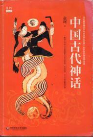《中国古代神话》【品如图】