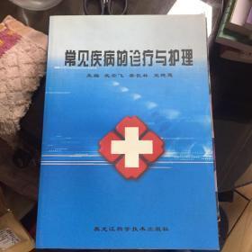 常见疾病的诊疗与护理