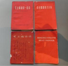 1966年、毛主席语录100条、毛主席诗词选、林彪江青文艺会