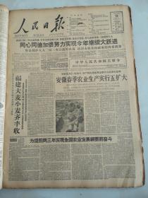 1960年4月12日人民日报  同心同德加倍努力实现今年继续大跃进