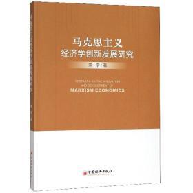 马克思主义经济学创新发展研究
