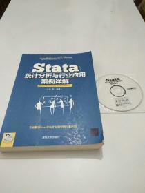 Stata统计分析与行业应用案例详解(带光盘)