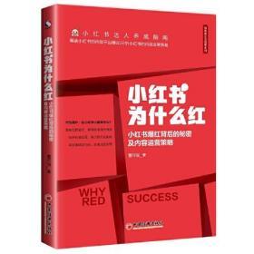 小红书为什么红---小红书爆红后的秘密及内容运营策略