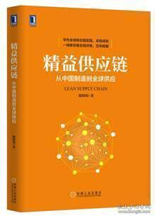 精益供应链:从中国制造到全球供应
