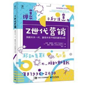Z世代营销——洞察未来一代、赢得未来市场的通用法则
