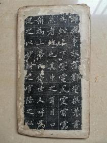 城隍庙碑(清)郑燮撰并正书;(清)司徒文膏镌   共9开,图片显示全部内容