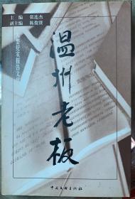 《大型纪实报告文学——温州老板》温州市改革开放十大风云人物郑元忠签名赠送本。费孝通题书名。