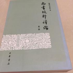 尚书校释译论第一册