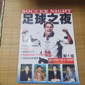足球之夜(创刊号)