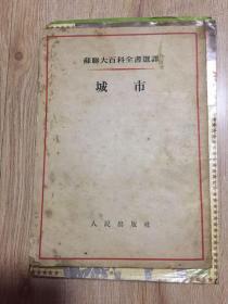 苏联大百科全书选译城市