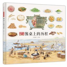 餐桌上的历程(穿越时空看文明:全景手绘中国史)