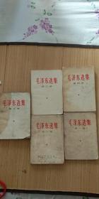 毛泽东选集(1-5)