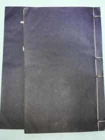 光绪戊子年榆园雕版大开本《串雅内编》四卷全二册,品相弱点,如图