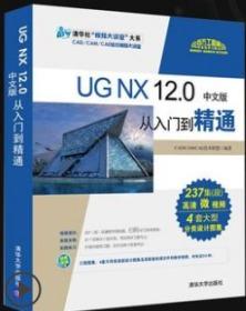 ug12.0教程从入门到精通教程书籍清华大学出版社ug数控加工编程模具设计运动仿真软件教程ug8.0\ug10.0教程 全套升级版教程