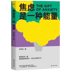 焦虑是一种能量(心理咨询师尹依依剖析真实个案,写给深受焦虑困扰者的治愈之书!)