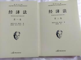 经济法(第1-2卷)