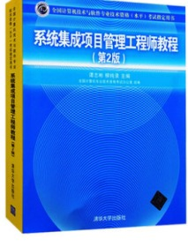系统集成项目管理工程师第2版项目管理教程清华社软考书籍中级信息系统项目管理工程师 系统集成项目管理工程师教程