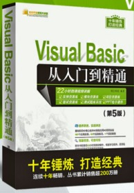Visual Basic从入门到精通新版第5版vb编程书籍入门计算机编程教程vb语言程序设计入门基础visual basic教程程序设计